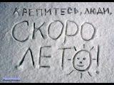Крепитесь,люди,скоро лето !... Курск 18. 01. 2016 г .