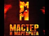 МАСТЕР и МАРГАРИТА (1,2,3,4,5 серии) БЕЗ ТИТРОВ 2005 года Из цикла- ПРОСВЕЩЕНИЕ! ДОБРА И ЛЮБВИ ВСЕМ!