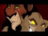 Така Скар или Шрам и Зира - Ненавижу, но люблю ✴ Taka Scar and Zira - I hate you, but I love you