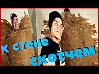 СКОТЧЕМ К СТЕНЕ // DUCT TAPE CHALLENGE PRANK | ComedyBoys