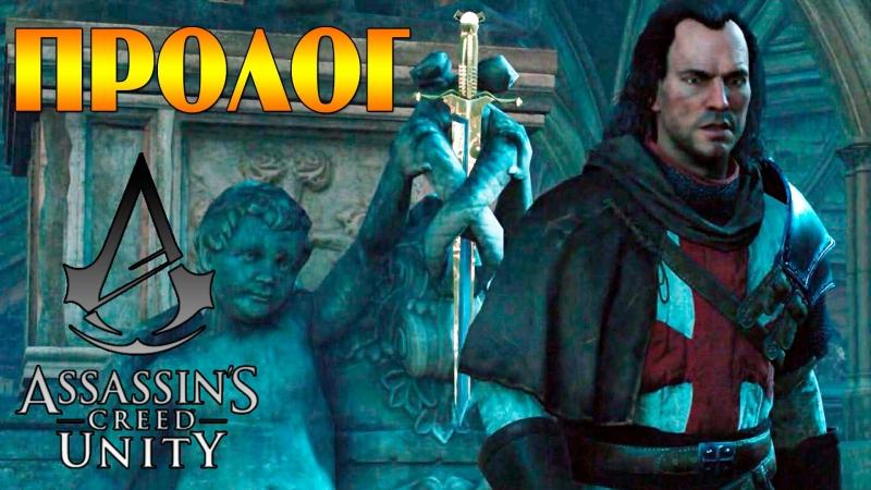 Assassin's Creed: Unity Прохождение ► Пролог: Трагедия Жака де Моле | Gameplay PS4 » Freewka.com - Смотреть онлайн в хорощем качестве