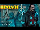 Assassin's Creed: Unity Прохождение ► Пролог: Трагедия Жака де Моле | Gameplay PS4