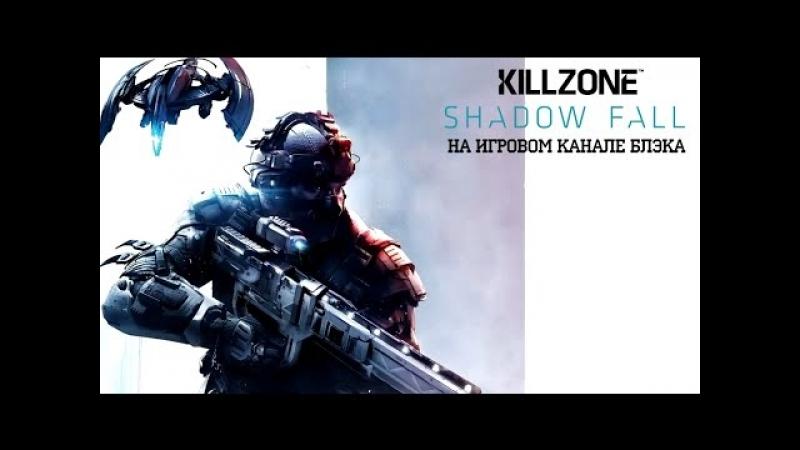 Killzone В плену сумрака 10 Звездный спецназ