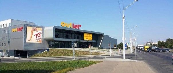 Какие магазины сейчас работают в ТЦ Outleto