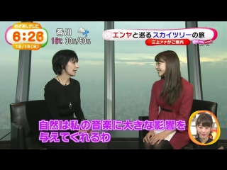 Enya - Mezamashi Tv 15th.dec.15 Tokyo Skytree Interview