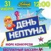 31.07.16 День Нептуна