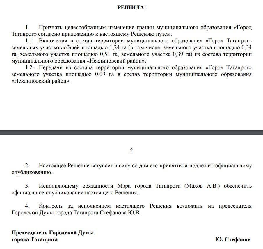 Таганрог планируют расширить на 1,24 га за счет Неклиновского района