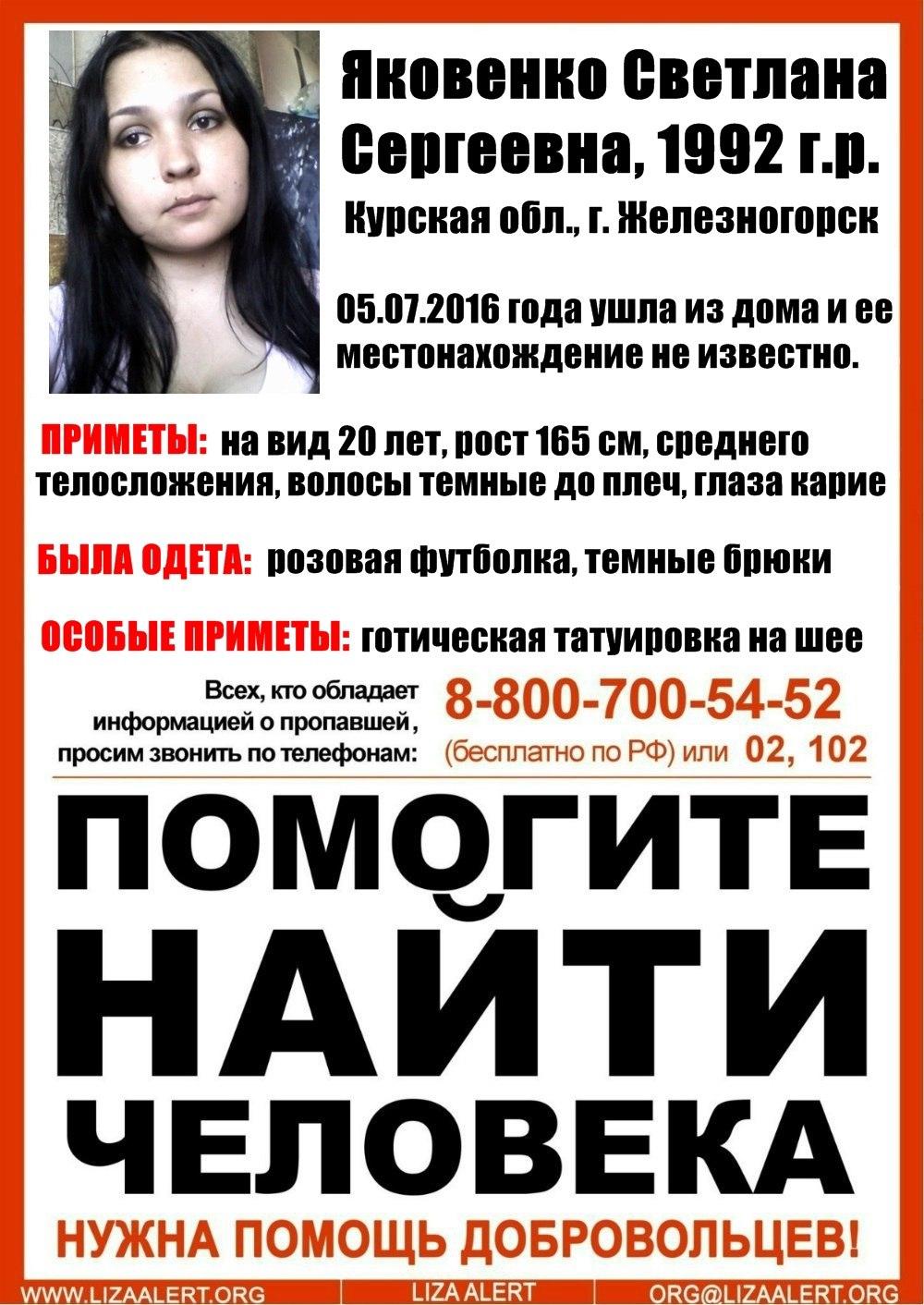 Мамба В Железногорске Курской Области