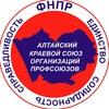 Алтайский краевой союз организаций профсоюзов