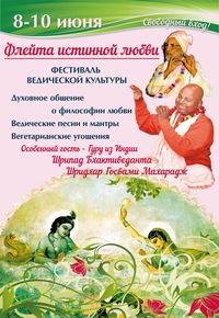 ФЕСТИВАЛЬ ВЕДИЧЕСКОЙ КУЛЬТУРЫ 8-10.06.2016 SPb