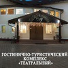 """Гостиница в Суздале ♣ Отель  ГТК """"Театральный"""""""