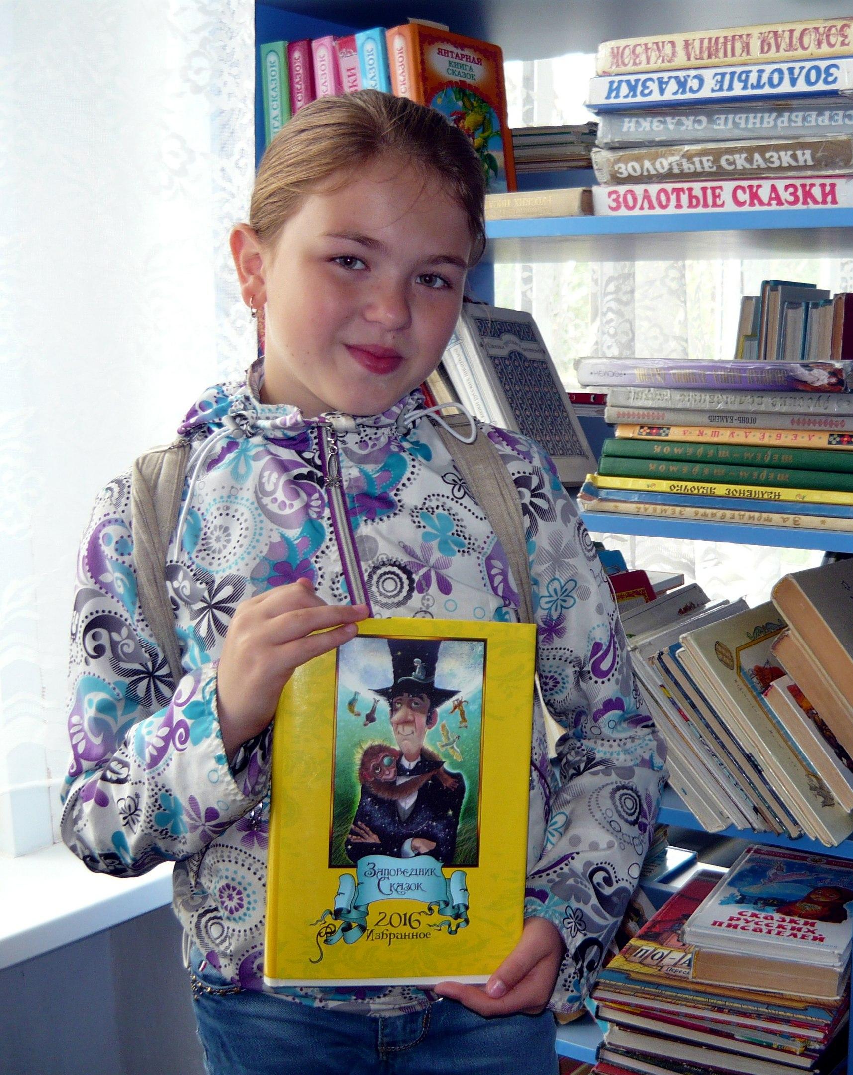 Юная читательница книги