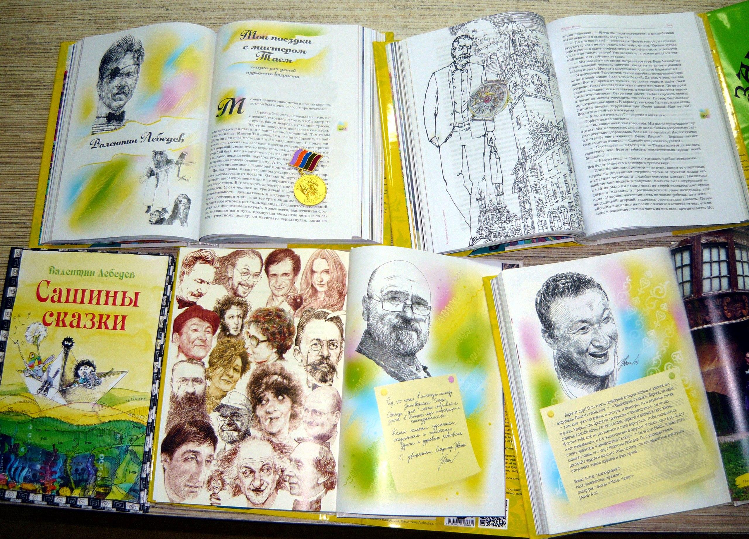 Иллюстрации художников в книгах серии «Заповедник сказок»