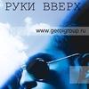 """Фан - Клуб группы """"Герои"""" в Казахстане"""