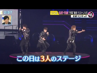 05/02 Afternoon Live Goody! - KAT-TUN Enters Recharge Period