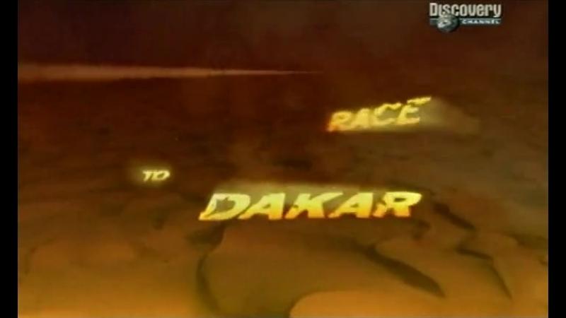 Вперед, в Дакар! - 1 серия (2006)