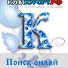 КупиКурорт.РФ - туры и отдых по России и СНГ