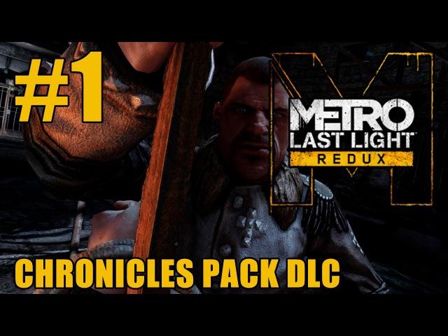 Прохождение Metro: Last Light Redux. Chronicles Pack DLC. 1: Павел
