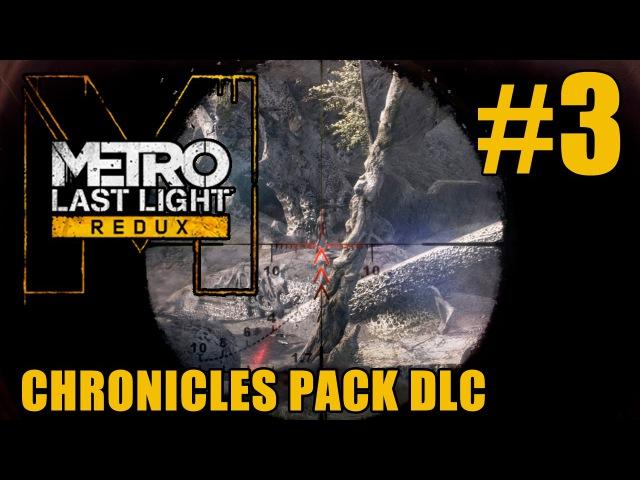 Прохождение Metro: Last Light Redux. Chronicles Pack DLC. 3: Анна