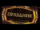 Ваша ведущая на свадьбу Юлия Альтергот )))