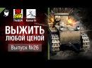 Выжить любой ценой №26 - от TheGun и Komar1K World of Tanks worldoftanks wot танки — wot-vod