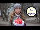 И шарик вернется 1 - 4 серия 2015 8 серийная мелодрама фильм сериал