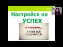 ГУР Настрой себя на... Лина Жуйкова 1.10.2015