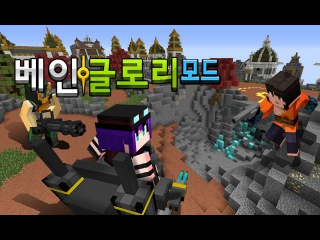 마인크래프트 베인글로리 모드 Minecraft - vainglory Mod