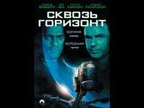Сквозь горизонт (Event Horizon, 1997)