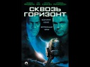 «Сквозь горизонт» Event Horizon, 1997