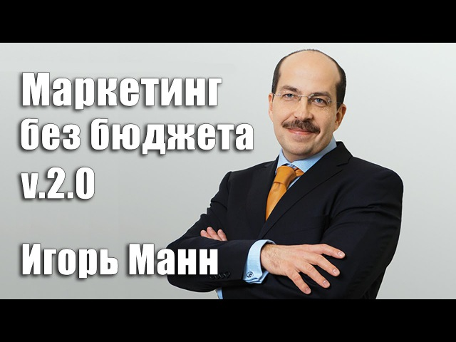 Маркетинг без бюджета 2.0 | Советы на 2017 год | Игорь Манн [Вебинары]