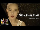 Giây Phút Cuối | Giang Hồng Ngọc | Yeah1 Superstar (Official Music Video)