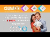 СОЦИАЛИТИ | 7 ШАГОВ И ОТ 5 500р  ЕЖЕДНЕВНО ТВОИ! Игорь Марков