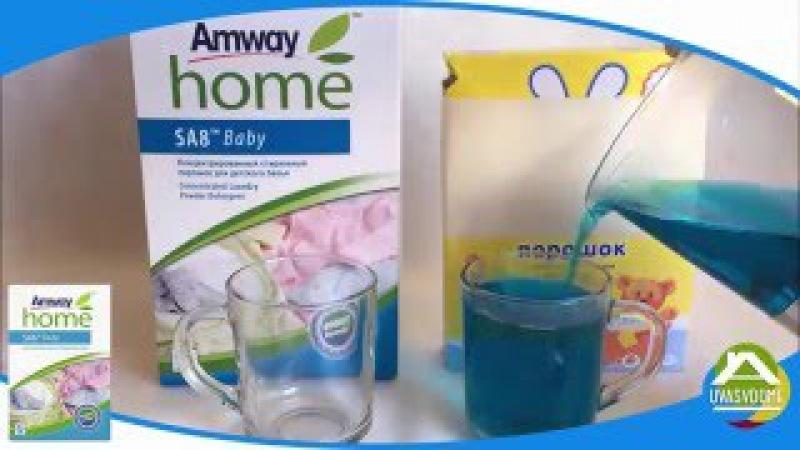 Концентрированный стиральный порошок для детского белья SA8™ Baby.