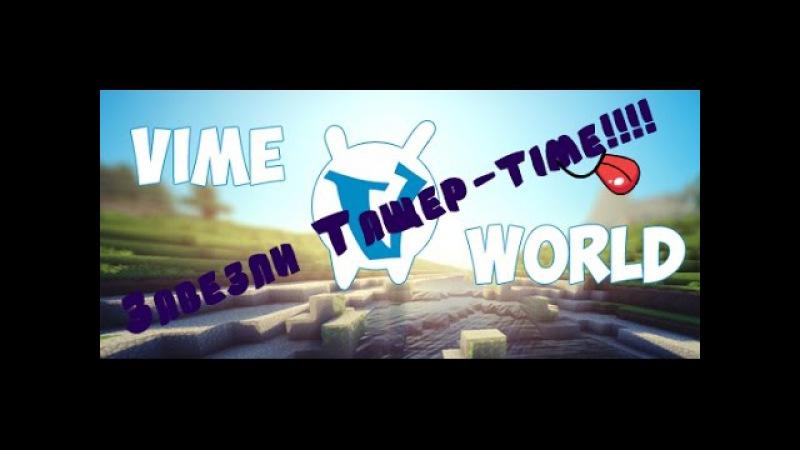 VimeWorld - Завезли Тащер-time!![MiniGames]