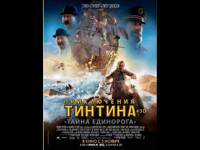 Приключения Тинтина: Тайна единорога 3D. Русский. HD