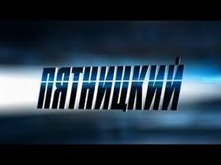 Пятницкий 1 сезон 5,6,7,8 серии (32) детектив,драма Россия 2011