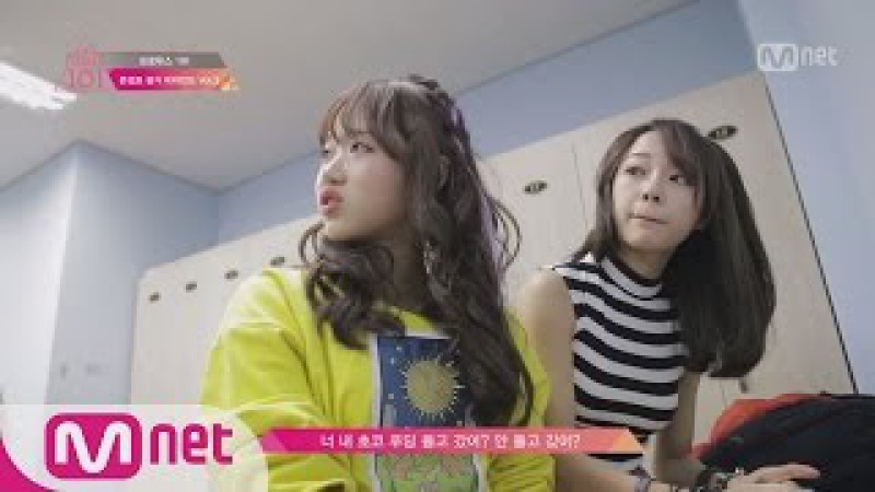[Produce 101] Choi Yoo Jung 'Very angry!' Behind the Scenes from 'Concept Eval.'VOL.2EP.11 20160401