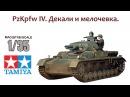 СБОРНЫЕ МОДЕЛИ Немецкий танк PzKpfw IV Декали и мелочевка