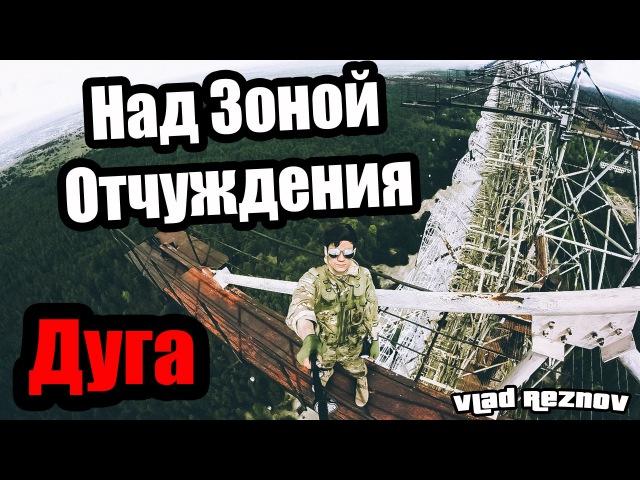 Чернобыль-2 ЗГРЛС Дуга Финал | Нелегальный Чернобыль