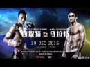 Sitthichai Sitsongpeenong vs Marat Grigorian (Kulun Fight 35) 19/12/2015