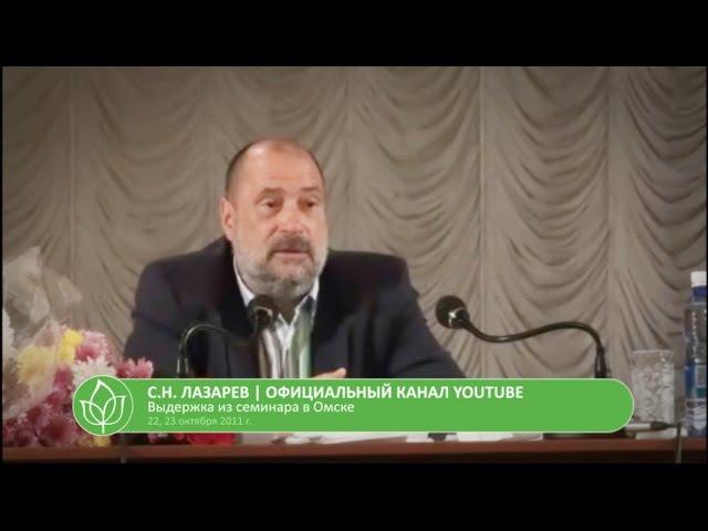 С.Н. Лазарев | Загадки родословной