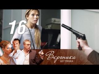 Вероника. Беглянка. 16 серия (2013) HD 1080p