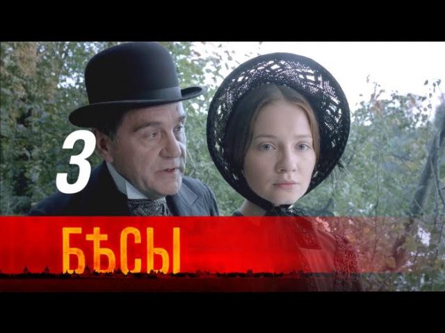 Бесы. Серия 3 (2014)