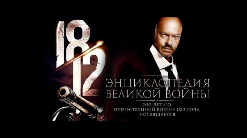 СЕРИАЛ 1812: Энциклопедия великой войны /ВСЕ СЕРИИ/