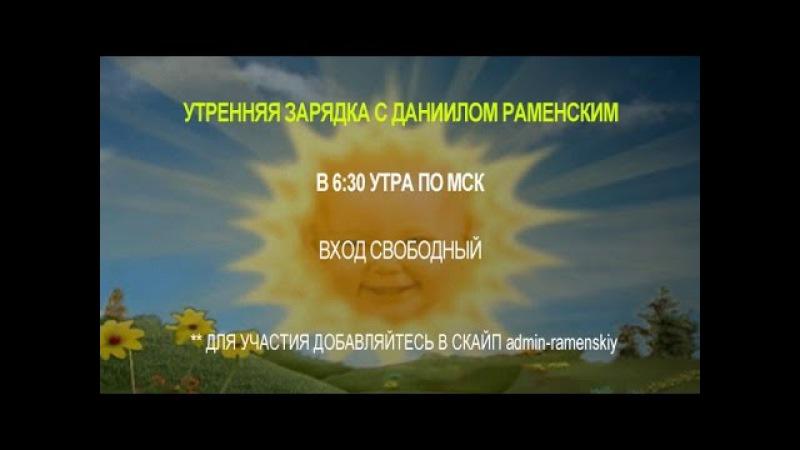 Энергетическая зарядка с Даниилом Раменским выпуск №1