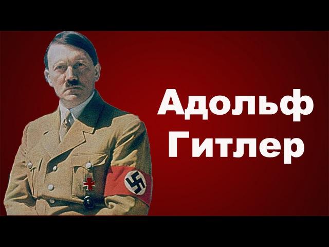 Адольф Гитлер - Документальный фильм Hitler