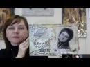 Винтажное микс медиа Mixed Media видео мастер класс Натальи Жуковой Винтажное панно с фотографией