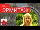 Сад Эрмитаж. Видео Гид Москвы рекомендует сад эрмитаж гостям столицы. [МосковскийВидеоГид]