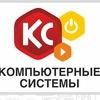 Компьютерные системы [ КС ] kscom.ru